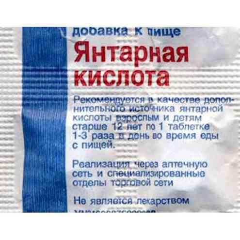 Лечение янтарной кислотой